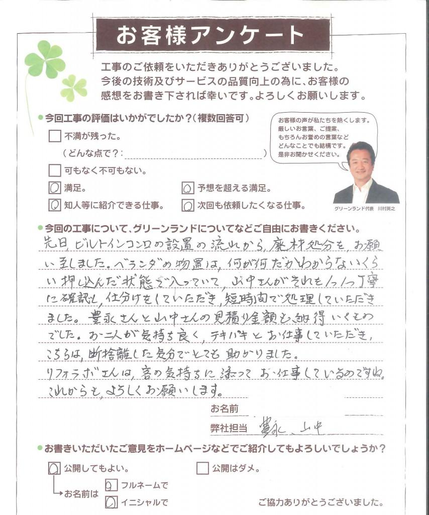 narashinoT0211