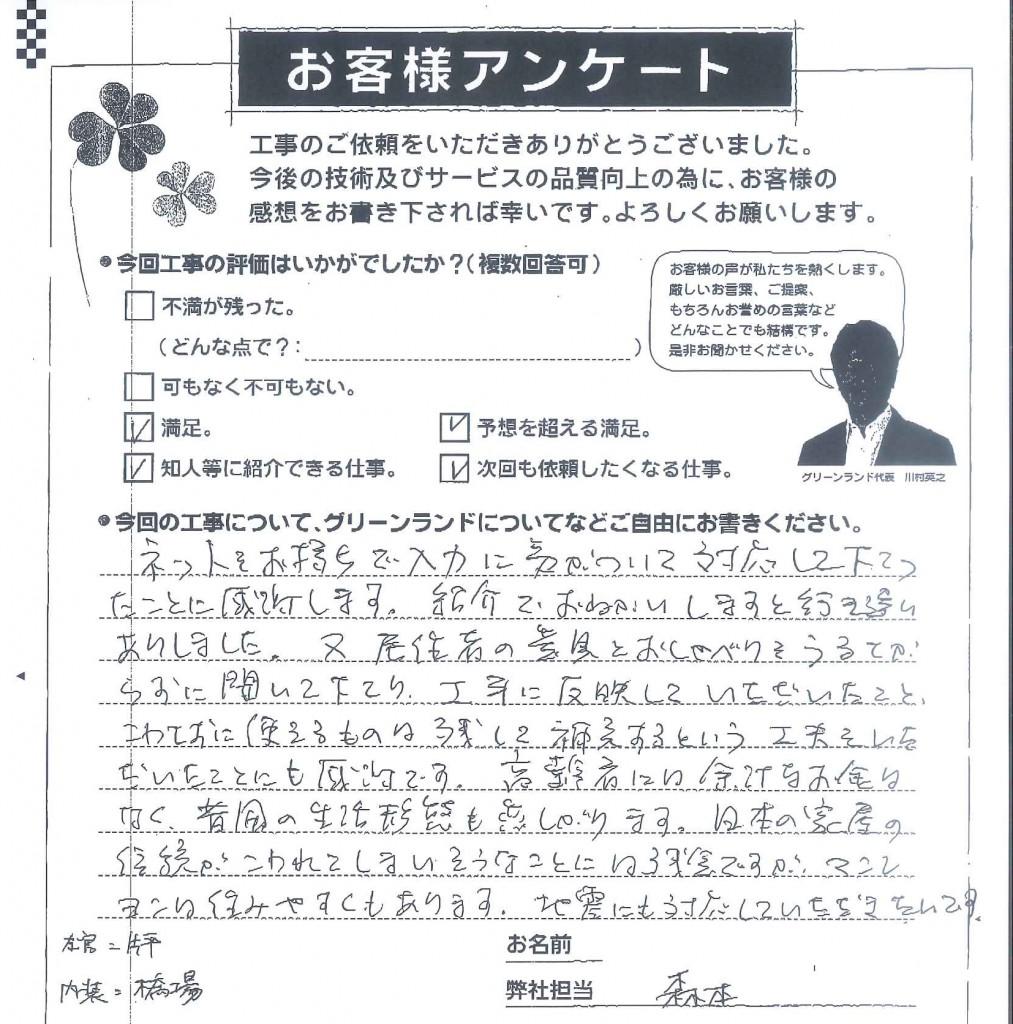 0311nishifunaM