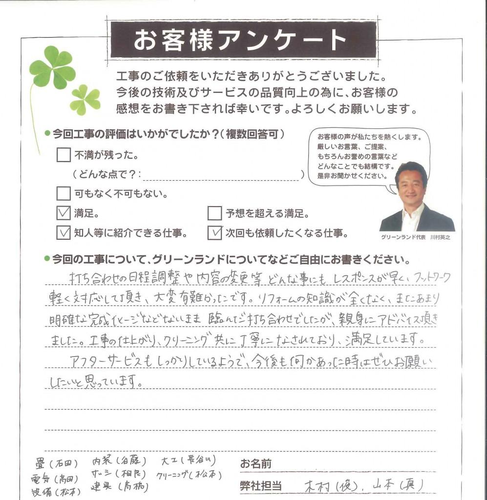 0315ichikawaK