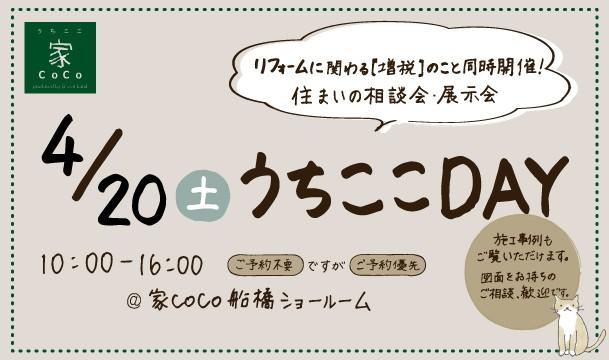 【船橋】20190420うちここDAYバナー