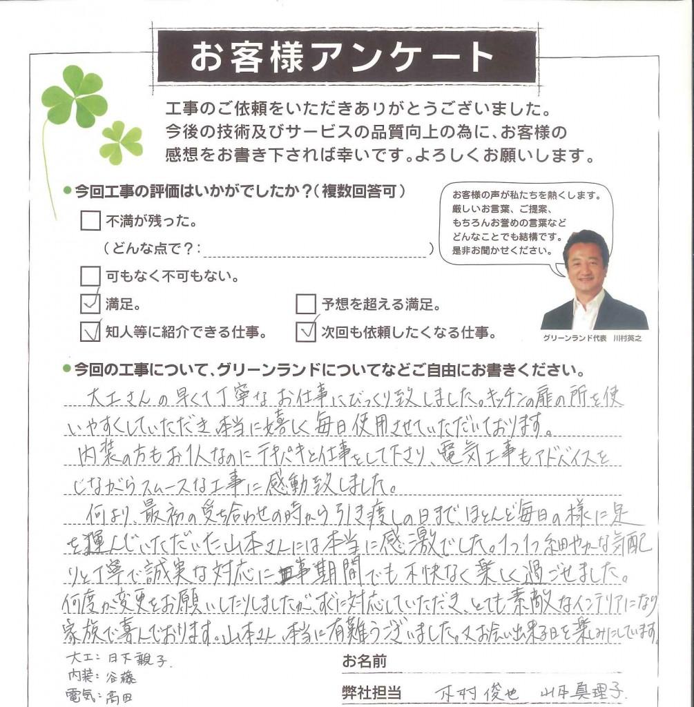 ichikawaM0304